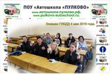 Автошкола Пулково, фото №6